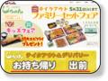 寿司・うなぎ・ステーキ・和食を美味しく楽しくいただくなら知多地域を代表する和食処【じろきん】 気軽に楽しく、家族、親せき、親しい仲間が集まって美味しい創作料理をいただきたいなら【じろきん】さんです。