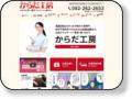 からだ工房:広島の整体・マッサージ・針・灸 遊び疲れも仕事疲れも「からだ工房」!広島で整体・マッサージ・ 鍼・灸をやっています!