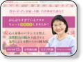 【東京 恵比寿】くすのき治療院 くすのき治療院の秦先生は、女性のはりきゅう・あん摩マッサージ指圧師の国家資格を持っている先生です。とても温かな雰囲気をお持ちでお話ししているだけでも癒されてしまいます。男性の先生じゃ・・・と思っている女性の方、お勧めできる素敵な先生です。