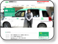 【名鉄岡崎タクシー】 地域に貢献する名鉄タクシーです。自動車の運転代行業務もあります。 車両保有数 中型タクシー/96両 ジャンボタクシー/1両 電話0564-51-1111 〒444-0842 愛知県岡崎市戸崎元町5番地1