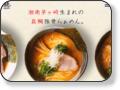 麺や 鐙(あぶみ) 茅ヶ崎本店 鯛のだしと豚骨のダブルスープが自慢のラーメン店で、住宅地の中にありながらいつも大盛況。濃厚ですが、柚子の風味が効いていて思わずスープを飲み干したくなります。麺は太麺か細麺か選択でき、ランチタイムは大盛りサービスしています。 〒253−0054 神奈川県茅ヶ崎市東海岸南1−3−31 電話番号:0467−85−9655 営業時間:(平日)11:00〜翌1:30 (日・祝日)11:00〜24:00 定休日:なし