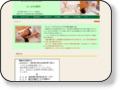 【藤沢市の整体・マッサージ】長生館 みつお治療院 院長の浅野先生は同じ日本長生医学会でお世話になっています。会でも役員等で大変活躍されています。自信をもってお薦めいたします。●藤沢市藤沢1丁目12-10 ●電話:0466-47-8313
