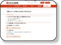 http://www.nenkin.go.jp/service/nenkingekkan/nenkin-essay/201701.html