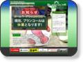 【「blancol'or(ブランコール)風林火山」 愛知県岡崎市小呂町6-5-1 電話番号  090-1295-9567 blancol'or(ブランコール)風林火山はフットサルを楽しみたいみなさまのためのフットサルコートをめざします。