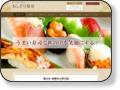 【おしどり寿司岡崎店・岡崎竜美丘店】 おしどり寿司はジャンボなネタと 市場直送の生鮮魚介類が自慢 の『こだわり回転寿司』です。