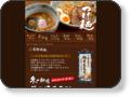 麺や 六三六 JR摂津本山駅北口出てすぐにあるラーメン屋です。 煮干と昆布をベースにしたスープに野菜を5時間煮込んだ野菜のとろみがミックスされ 絶品です。個人的には、つけ麺がおすすめです。 ぜひ、どうぞ。