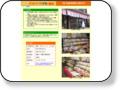 (有)西倉西間堂 地元でも人気のお店です。ケーキ・洋菓子・和菓子・・・・など数多く取り揃えています。銘菓「そうなん娘」は贈り物としても喜ばれます。●埼玉県深谷市岡2836-3●電話:048-585-2432