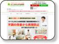 中野貴博先生【横浜市中区の整体マッサージ 整形外科医も推薦 よこはま山手治療院】 「その場しのぎ」の治療ではなく、痛みやつらい症状を 根本から改善し、再発しない健康な身体へ導くことを目指して治療にあたってみえます。JR山手駅から徒歩4分、 大和町商店街の真ん中にある治療院さんです。電話 045-625-2092 住所 神奈川県横浜市中区 大和町1丁目15 ラ・メゾン山手六番館102
