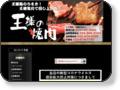 王様の焼肉くろぬま 寒河江店 王様の焼肉さんの親会社は、畜産業を行っており、直結で肉店の店舗もお持ちのようです。ですから新鮮ですよね。私も食べに行きましたが、お肉の美味しさにびっくり。ジューシーでこれが本当の肉の味なんだと感じました。