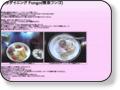 創作ダイニングFungo(喫茶フンゴ) 愛知県一宮市末広2丁目15-15 :モーニング 7:30 ~ 15:00 (LO 14:00)   :メニューは時間帯によって変わります。お昼頃にはカレーやピザがあるそうです。 :定休日: 無し