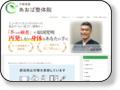 三軒茶屋の整体【あおば整体院】 院長の高田先生とは同じ治療家グループの勉強会でよくご一緒させていただいています。整体に「栄養学」をプラスした唯一無二の治療スタイルで幅広い症状に対応されています。