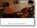 古庄総合法律事務所