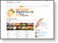 ヤフーロコ 行きたいお店探しサイトの決定版。 行きたいところはこのサイトで検索してから・・・