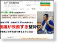 松戸市の交通事故治療院 栄整骨院 菅先生とは治療家セミナーでお会いしてからのお付き合いになります。それ以来、現在もお互いに切磋琢磨しながら、交流を深めております。