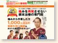 http://hasebe-shinkyu.com/