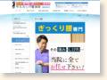 http://hitachinaka.kappaseitai.com/gikkuri