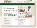 http://jun-seikotsu.com