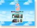 http://mominokiokayama.web.fc2.com/
