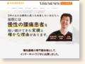 http://seitai-higashiurawa.com/