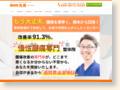 http://seitai-satsuki.com