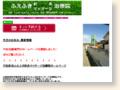 http://syoukodou.web.fc2.com/