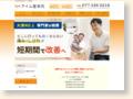 http://www.eim-seikotsu-training.com