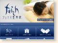 http://www.faith-clinic.jp/guide/osaka/