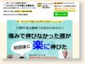 http://www.karada-kokoro-seitai.jp