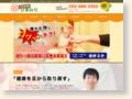 http://www.temomi-himawari.com/
