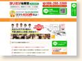 http://www.yorimitsu-chiryou-juku.com/