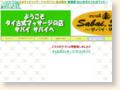 http://www2.biglobe.ne.jp/~gem/sabaisabai/