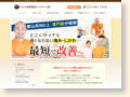 https://takase-seitai.com/