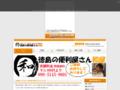 徳島便利屋「レンタル和屋」