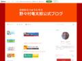 野々村竜太郎オフィシャルブログ Powered by Ameba