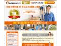 大阪の便利屋|大阪便利業協同組合