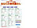 秋田の便利屋 株式会社ビジョン
