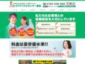 徳島エコリサイクルセンター