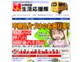 青森県十和田市の「便利屋」です。|