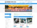 泉新機械工業(株)
