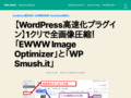 http://webshufu.com/wordpress-plugin-smash-it-compress-all-images/