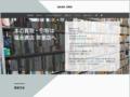 ECOBooks大国町店