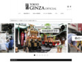 銀座公式ウェブサイト