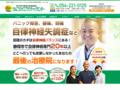 静岡市葵区の痛みの専門家・けんこうカイロプラクティックセンター アクティベータメソッド・心身条件反射療法のインストラクターの先生が運営するオフィスです。いつもセミナーではお世話になっています。芯のとっても強い先生で尊敬しています。