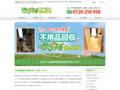 不用品回収の岡山からっぽサービス