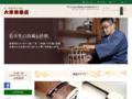 大津楽器店