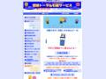 琉球トータル引越サービス