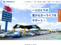 三栄自動車工業株式会社