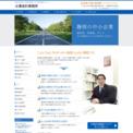 小澤会計事務所
