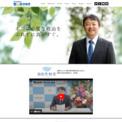 青山まさゆき(雅幸)公式ウェブサイト