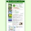 静岡療術整体師協会